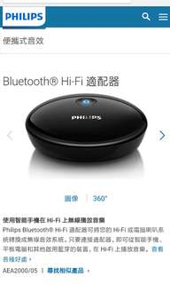Philips AEA2000 Bluetooth Hi-Fi adapter 適配器