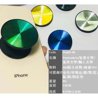 2018 CD紋金属電鍍 popsocket/氣囊支架/抖音神器/懶人支架/氣墊支架/IPhone/三星