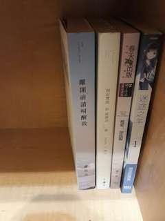🚚 愛情小說