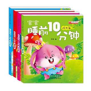4 Books Set Baby 10 Minutes Before Bedtime Reading Book Children Preschool Chinese Story Book