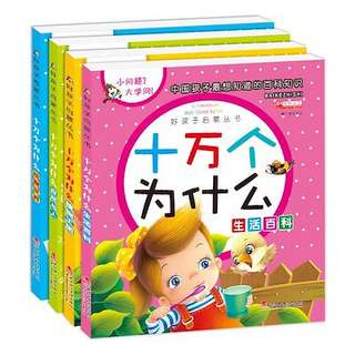 4 Books Set Chinese Hundred Thousand Whys Educational Book 十万个为什么