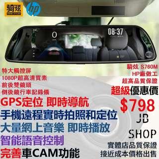 (GPS 車CAM) 雙鏡頭前後鏡智能行車記錄儀 手機遠程監控 娛樂系統 智能語音控制 完善車CAM功能 超高質素錄影  輕觸式超大顯示屏 前後鏡頭 倒後鏡 車CAM
