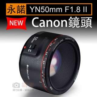金屬卡口 佳能 YN50mm II 定焦鏡頭 大光圈0.35m近距對焦 口徑58mm YN50 F1.8 二代