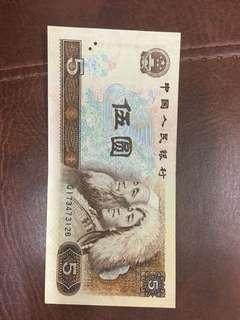 1980年5元人民幣