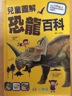 兒童圖解 恐龍百科