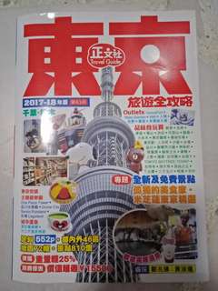 Tokyo Travel Guide Book 东京旅游全攻略(2017-18年版)
