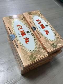白鳳丸 有九盒 香港購買 ,有效日期2021年1月19號