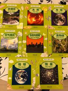 小學生 科學圖書 - 一套八本 (中英文對照)