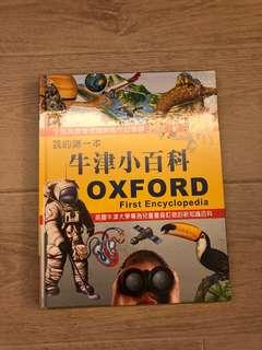 牛津小百科  Oxford First Encyclopedia