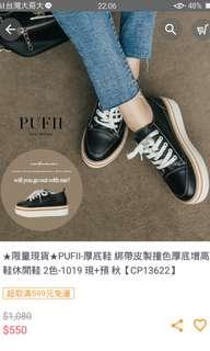 🚚 PUFII 厚底鞋 黑 39號
