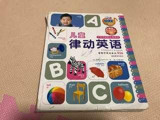 兒童英語圖解字典 支援閱讀寶點讀筆