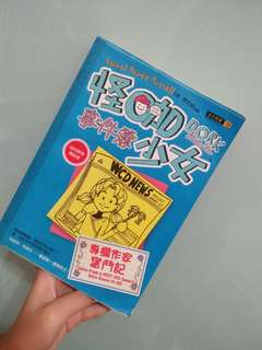 Dork diaries[Tales from a not so smart miss know it all]