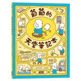(省$20)<20161110出版 8折訂購台版新書> 爺爺的天堂筆記本, 原價 $100, 特價$80