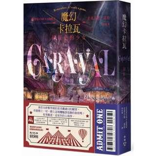 (省$25)<20180531 出版 8折訂購台版新書>魔幻卡拉瓦1:緋紅色的少女, 原價 $127 特價 $102