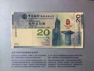 (號碼:715903)2008年 第29屆奧林匹克運動會 北京奧運會 紀念鈔- 香港奧運 紀念鈔 (本店有三天退貨保證和換貨服務)