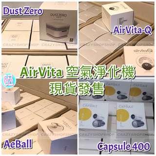 追加N次😊 🇰🇷韓國AirVita 空氣淨化機🇰🇷四款型號,現貨發售.