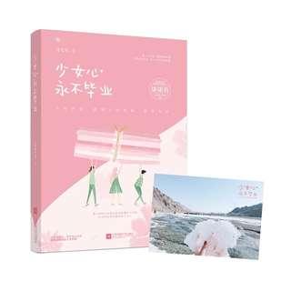 [Pre order] 少女心 永不毕业 魅丽优品小说