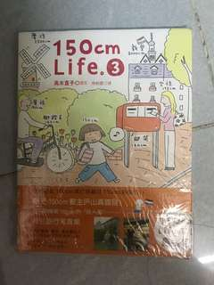 150cm life 高木直子