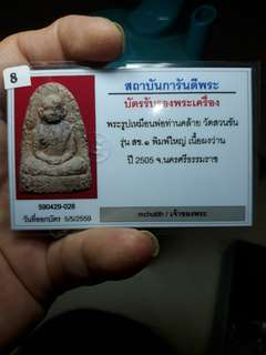 Porthan klai pim roop muen 2505 with g phra authentic card 100% guarantee.price fix.1st come 1st served..for reserved bank in..cheapest you cannot find.tq