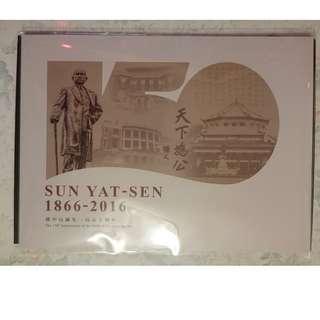孫中山誕生一百五十周年聯合紀念套摺