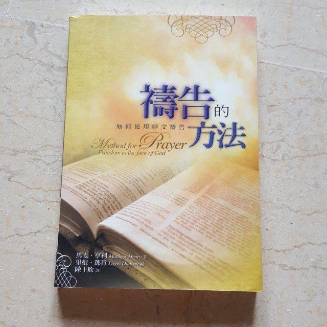 祷告的方法: 如何使用经文祷告 ▪ 马太•亨利 (Method of Prayer: Freedom in the face of God by  Matthew Henry)