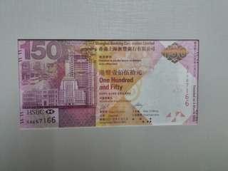 匯豐150週年150元紀念鈔