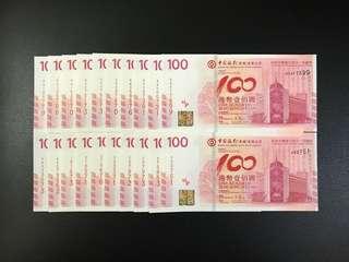 (多張無4號碼可選)2012年 中國銀行百年華誕 紀念鈔 BOC100 - 中銀 紀念鈔 (本店有三天退貨保證和換貨服務)