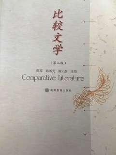 高等教育出版社 比較文學 (簡體中文)