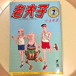 老夫子漫畫 2004版