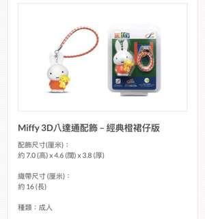 Miffy 3D八達通配飾 – 經典橙裙仔版