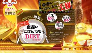 日本採買 新谷酵素 夜遲night diet gold王樣加強版 30包入 $990元/盒,2盒以上:$970元/盒 新上市的頂級終極加強版,酵素增加160%,分解能力提升2.5倍,新增6種健康元素薑黃再加量