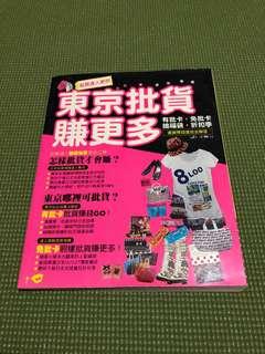 東京旅遊書 東京批貨賺更多