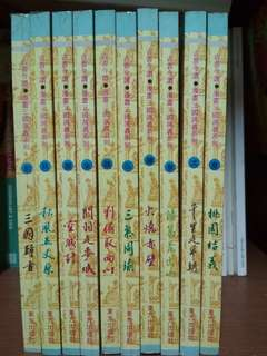 漫畫三國演義 romance of three kingdom romance
