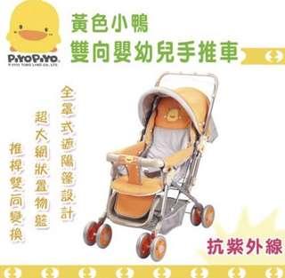 黃色小鴨 雙向嬰兒手推車