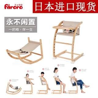 Faroro baby scroll chair (multi-function rocker & high chair)