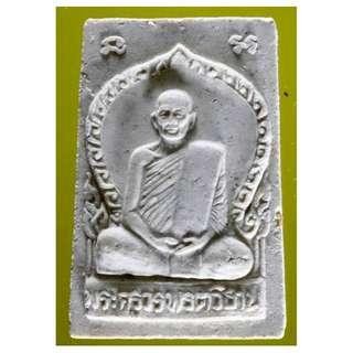 Phra Somdet Luang Pu Vorapot. Wat Jum Pol khonken. B.E.2534. 90 Years Old.