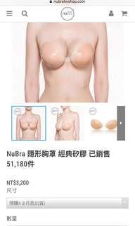 🚚 絕世好波NuBra 隱形胸罩 經典矽膠 A(全新)