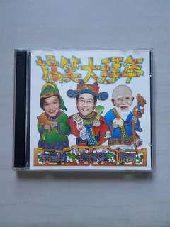 《搞笑大拜年》 CD