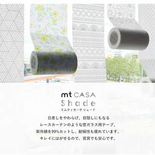 mtCASA shade 玻璃窗遮光膠帶 共6款🔎日本長期團🔍