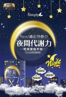 Simply Nocturnal metabolic enzyme tablets