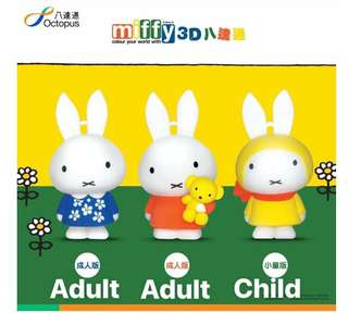 Miffy 3D Octopus Ornament(Adult/ Chiid)3D八達通