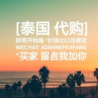Wechat:JoanneHuiFang