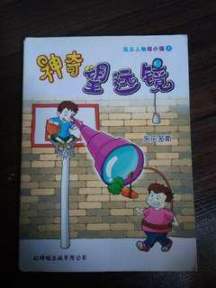 Chinese Storybook - 神奇望远镜