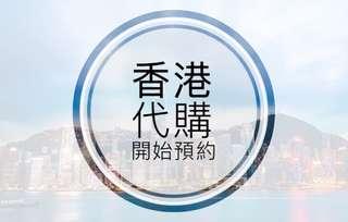 香港代購開啟!8/22-8/26前往香港 任何想代購 歡迎詢問