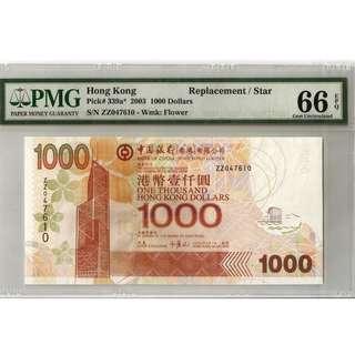 中國銀行 2003 $1000 ZZ047610 PMG 66 EPQ 少見中銀2003年補版
