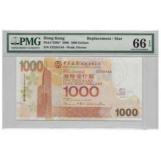 中國銀行 2006年 $1000 ZZ334144 PMG 66 EPQ 補版