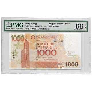 中國銀行 2007 $1000 ZZ446009 PMG 66 EPQ 少見紙膽補版