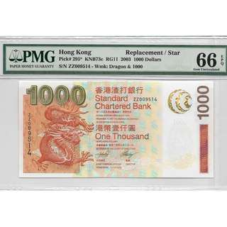 渣打銀行 2003年 $1000 ZZ009514 PMG 66 EPQ 千位細號補版