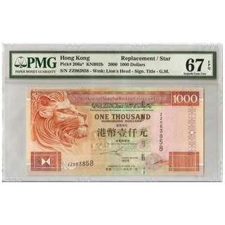 匯豐銀行 2000 $1000 回收版靚號補版 ZZ063838 PMG 67 EPQ