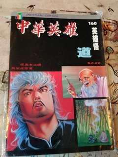 中華英雄 160期
